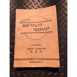 ニッサン(日産)のセドリック グロリア 330型 整備要領書+追補版+回路図・配線図集 当時物 (カタログ/マニュアル)