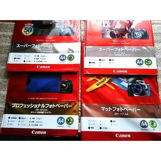 キヤノン(Canon)のキャノン 写真用紙 A4と2Lプロフェッショナルフォトペーパー 計26枚(その他)