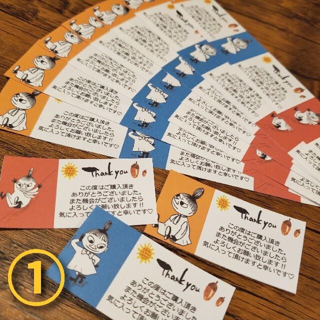 サンキューシール 48枚 ハンドメイドの文具/ステーショナリー(カード/レター/ラッピング)の商品写真