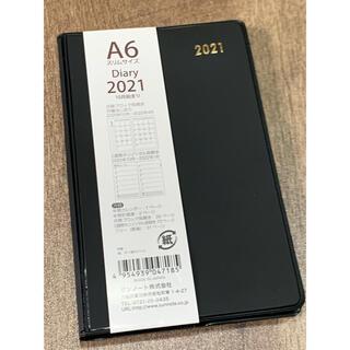 スケジュール帳 Diary 手帳 予定表  2020 2021 2022