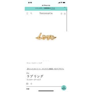 Tiffany & Co. - お値下中 新品 ティファニー リング 10号 イエローゴールド K18YG