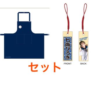 七海ひろき 773くんエプロン、千社札ストラップ(ミュージシャン)