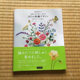 季節のお花で暮らしに彩りを187の刺繍デザイン(趣味/スポーツ/実用)