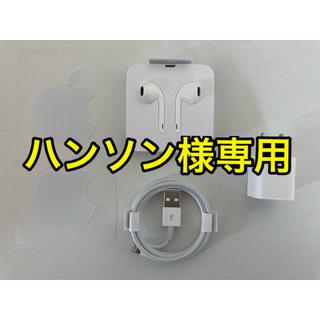 Apple - Apple イヤホン 充電器 シール 新品未使用