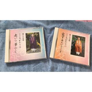 瀬戸内寂聴CD二枚組(朗読)