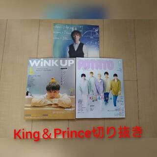 Johnny's - King&Prince 切り抜き