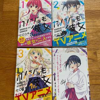 コウダンシャ(講談社)のカノジョも彼女 漫画 1〜4巻 新品未開封 (青年漫画)