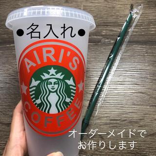 Starbucks Coffee - ●名入れ 22色●Starbucks リユーザブル コールドカップ カスタム