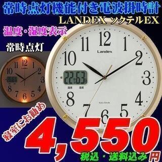 超便利!! 新品 自動点灯機能付き 電波掛時計 LANDEX ソクテルEX(掛時計/柱時計)
