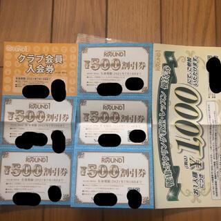 ラウンドワン 2500円分 株主優待 割引券(ボウリング場)