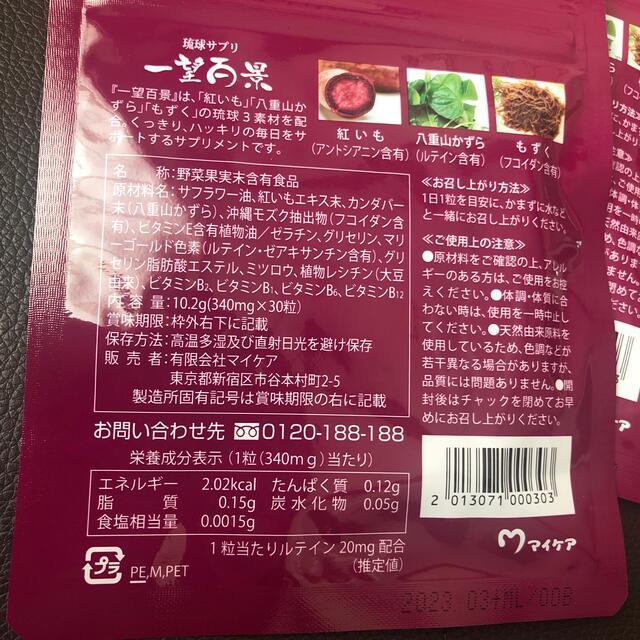 マイケア 一望百景 340mg×30粒 琉球サプリ 8袋 食品/飲料/酒の健康食品(その他)の商品写真