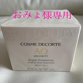 COSME DECORTE - コスメデコルテAQミリオリティ