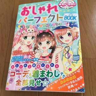 おしゃれパ-フェクトBOOK センスアップコレクション(絵本/児童書)