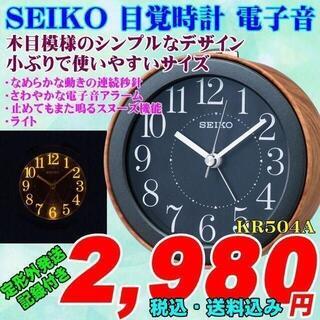 セイコー(SEIKO)のSEIKO セイコー 電子音アラーム目覚時計 KR504A 新品です。(置時計)