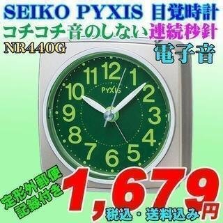 セイコー(SEIKO)のSEIKO (セイコー)PYXIS スタンダード電子音目覚時計 NR440G(置時計)