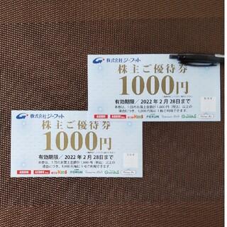アスビー(ASBee)のジーフット 株主優待券 2000円分(ショッピング)