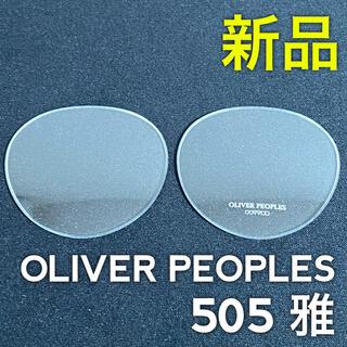 【新品】オリバーピープルズ OP-505 クリアレンズ 雅 デモレンズ(サングラス/メガネ)