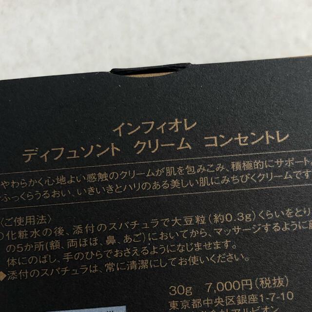ALBION(アルビオン)のインフィオレ  ディフュソント  クリーム  コンセントレ 新品ほ コスメ/美容のスキンケア/基礎化粧品(フェイスクリーム)の商品写真