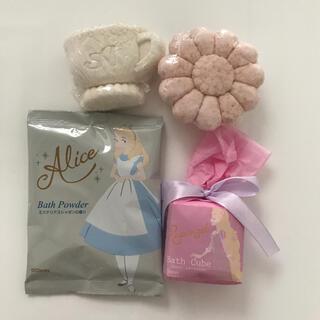 アリス ラプンツェル 入浴剤 4点セット