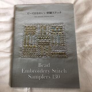 ビ-ズがかわいい刺繍ステッチ Bead Embroidery Stitch Sa(趣味/スポーツ/実用)