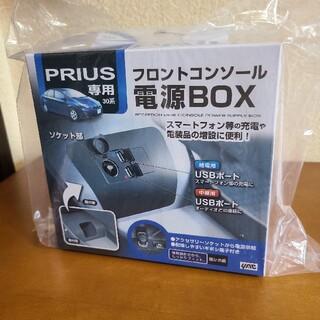 プリウス 30 フロントコンソール電源BOX