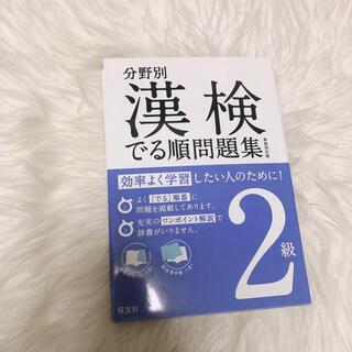 オウブンシャ(旺文社)の漢検 2級 でる順 問題集(資格/検定)