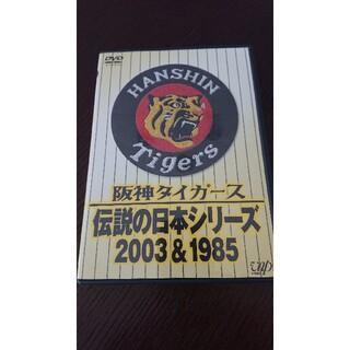 阪神タイガース 伝説の日本シリーズ 2003&1985 DVD(スポーツ/フィットネス)