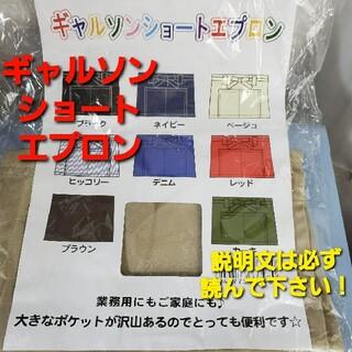 ★MHS★ギャルソンショートエプロン★大きいポケットあり!!(その他)