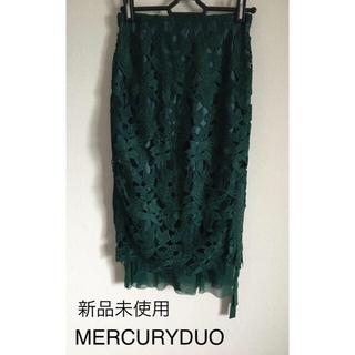 MERCURYDUO - 未使用♦︎MERCURYDUO 裾チュール付きレーススカート
