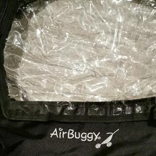 エアバギー(AIRBUGGY)のエアバギー レインカバー(ベビーカー用レインカバー)