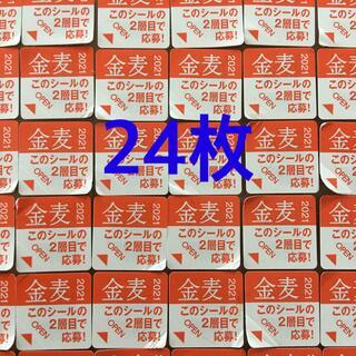 サントリー(サントリー)の金麦シール 24枚(その他)