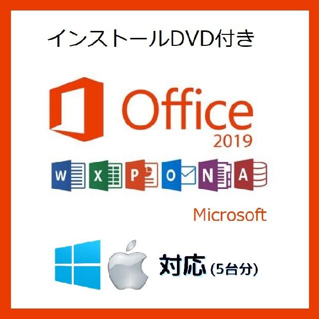 Microsoft(マイクロソフト)のOffice 2019 最新版 インストールDVD&認証アカウント5台分 スマホ/家電/カメラのPC/タブレット(PC周辺機器)の商品写真