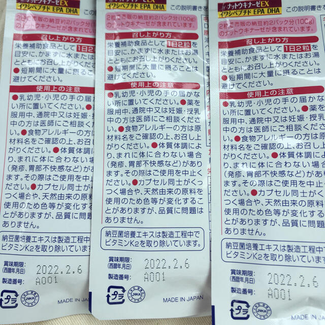 小林製薬(コバヤシセイヤク)の小林製薬 ナットウキナーゼEX 30日分×3袋 食品/飲料/酒の健康食品(その他)の商品写真