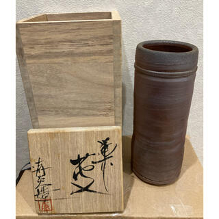備前焼 不染窯 稗田寿炎 作 竹筒花入無傷完品 花瓶 美術品(陶芸)