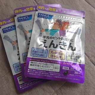 FANCL - ファンケル えんきん30日分 3袋セット 新品未使用品