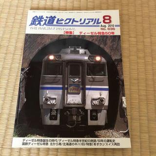 鉄道ピクトリアル 2010年 08月号