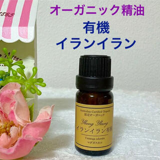 ❤️有機 イランイラン❤️高品質セラピーグレード オーガニック精油❤️ (エッセンシャルオイル(精油))