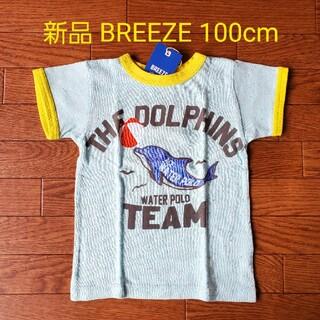BREEZE - 新品 100cm Tシャツ BREEZE