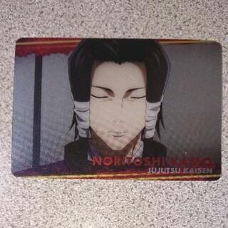 呪術廻戦 加茂憲倫 メタルカードコレクション