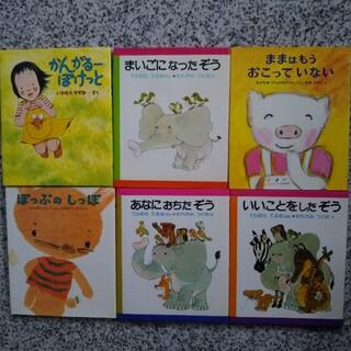 ちいさいえほん30(絵本/児童書)