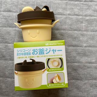 アカチャンホンポ(アカチャンホンポ)の赤ちゃん本舗 お釜ジャー 離乳食(離乳食調理器具)
