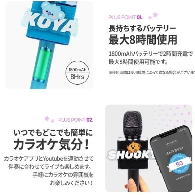 BT21 cooky ジョングク ワイヤレスマイクスピーカー Bluetooth スマホ/家電/カメラのオーディオ機器(スピーカー)の商品写真
