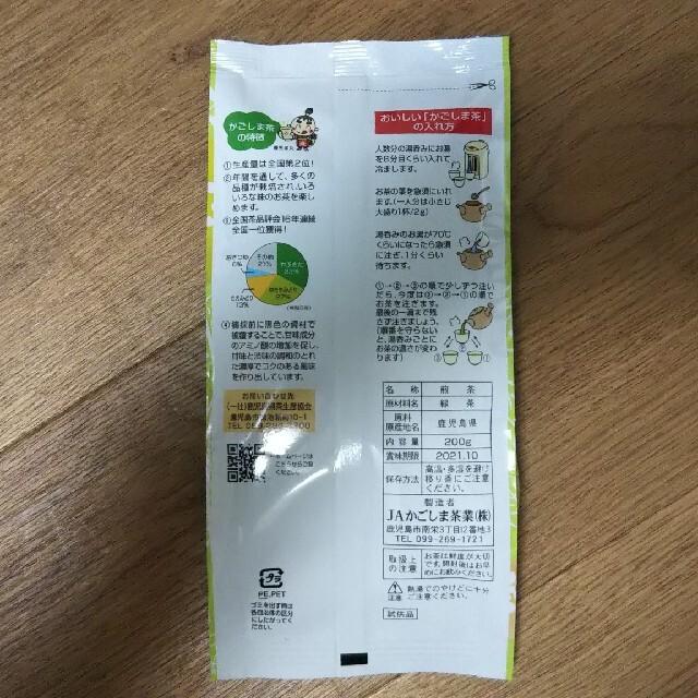 【煎茶・緑茶】  かごしま茶・さえみどり・ゆたかみどり 三種類 食品/飲料/酒の飲料(茶)の商品写真