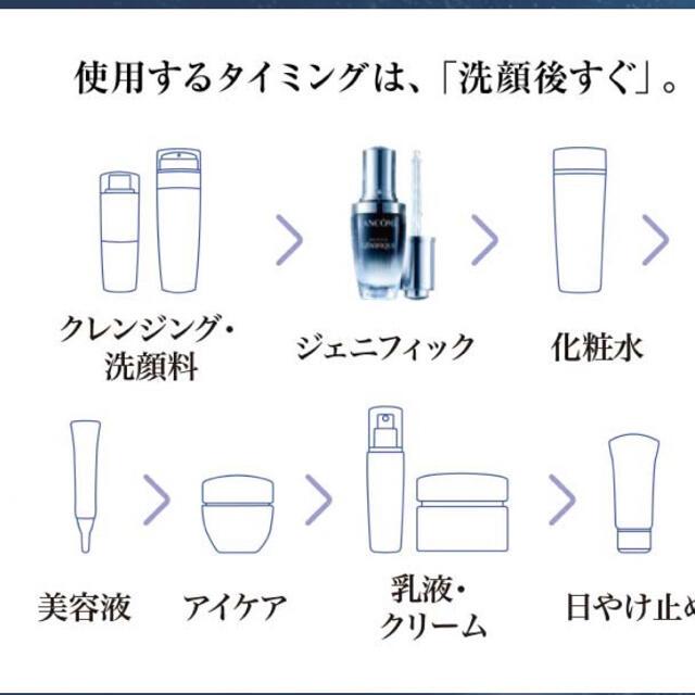 LANCOME(ランコム)のLANCOME (ランコム )サンプル ランコムジェニフィック アドバンストn コスメ/美容のスキンケア/基礎化粧品(ブースター/導入液)の商品写真