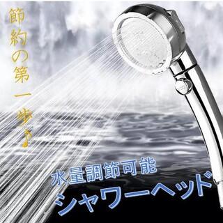 節水シャワーヘッド 簡単ヘッド交換で節約しよう シャワー お風呂