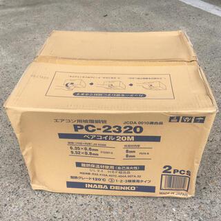 ❤️因幡電工 PCー2320 ペアコイル 1箱❤️(エアコン)