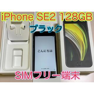 Apple - iPhone SE 128GB ブラック 第2世代 se2 SIMフリー端末