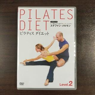 ステファン・メルモン/ピラティス ダイエット Level 2(スポーツ/フィットネス)