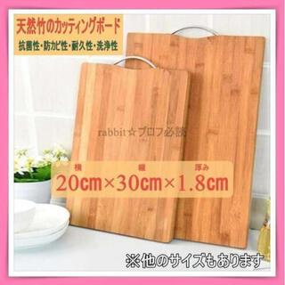 カッティングボード 20×30 まな板 抗菌 防臭 バンブー 竹 アウトドア新品
