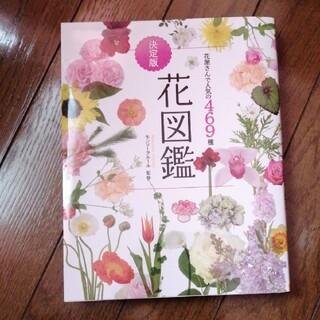 花屋さんで人気の469種決定版花図鑑 新版(趣味/スポーツ/実用)